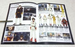 Space Battleship Yamato 2199 Chapter 1 Official Souvenir Program Book Mook Mint