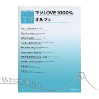 Maji Love 1000 Orpheus Uta No Prince sama Piano Piece Sheet Music Score Book