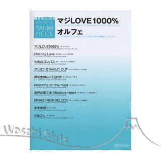 Maji Love 1000 Orpheus Uta No Prince sama Piano Piece Sheet Music Score Book