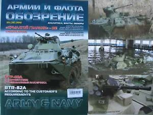 Russian Armored Personnel Carriers BTR 82 and BTR 82A