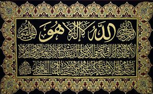 Quranic Arabic Writing Sura Aya Al Kursi Wall Décor Hanging Tapestry Muslim Art