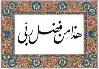 Islamic Calligraphy Painting Handmade Koran Quran Floral Motif Decor Paper Art
