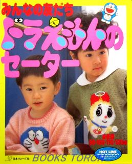 Cute Friend Doraemon Sweater Japanese Crochet Knitting Clothes Pattern Book