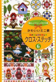 Cross Stitch Embroidery Vol 6 Japanese Craft Book