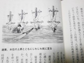 Free Shipping Japan Torture Execution Tool Tattoo Punishment Device Edo Book