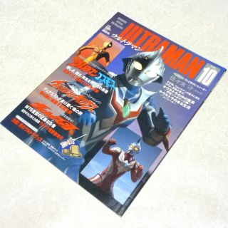 Ultraman Official File Magazine Vol 10 Cosmos Nexus Max Tsuburaya Tokusatsu Book