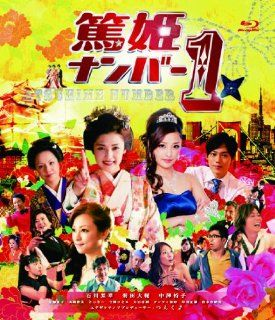 Japanese Movie   Atsu Hime Number 1 [Japan DVD] TCED 1533 Movies & TV