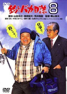 Japanese Movie   Tsuri Baka Nisshi 8 [Japan DVD] DA 5738 Movies & TV