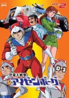 Sci Fi Live Action   Dinosaur War Izenborg (Kyoryu Dai Senso Izenborg) Vol.2 (DVD) [Japan DVD] DSZS 7442 Movies & TV