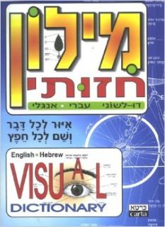 Visual Dictionary (Hebrew Edition): Jean claude Bcorbeil: 9789652201850: Books