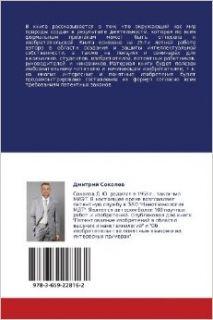 Obuchenie izobretatel'stvu na interesnykh primerakh: Ot izobreteniy drevnego cheloveka do nanotekhnologii (Russian Edition): Dmitriy Sokolov: 9783659228162: Books