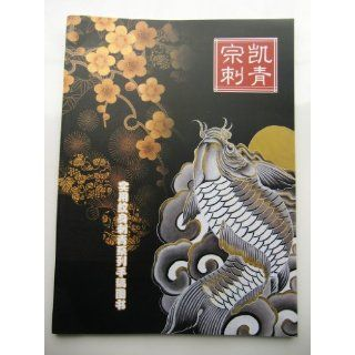 Traditional Chinese KOI Newest Professional KING OF KOI TATTOO FLASH MAGAZINE ART MANUSCRIPT BOOK from YUELONG SUPPLY # TB 249: Health & Personal Care