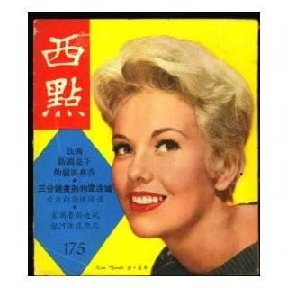 Kim Novak Actress (on the cover of a Hong Kong Magazine) (#175): Kim Novak: Books