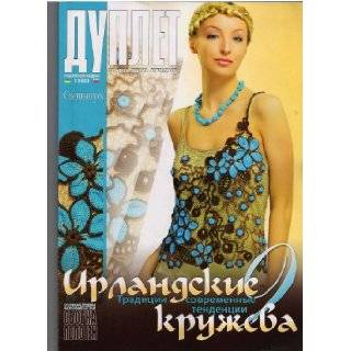 Stylish Clothes Crochet Patterns Book 292 pages Dress Collar Skirt Top Duplet Special Issue Irish Lace 9 Duplet 4820103790044 Books