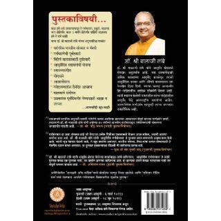 Ayurvediya Garbh Sanskar (Marathi Edition) Dr. Balaji Tambe 9789380571089 Books