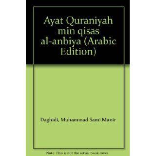 Ayat Quraniyah min qisas al anbiya (Arabic Edition): Muhammad Sami Munir Daghidi: 9789772154326: Books