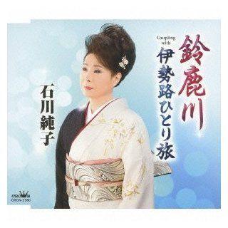 Junko Ishikawa   Suzuka Gawa / Iseji Hitoritabi [Japan CD] CRCN 2560: Music